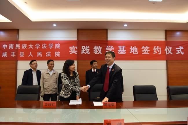 我院成为中南民族大学法学院实践教学基地