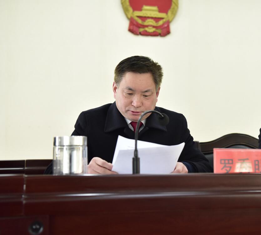 咸丰法院召开2017年度工作总结会